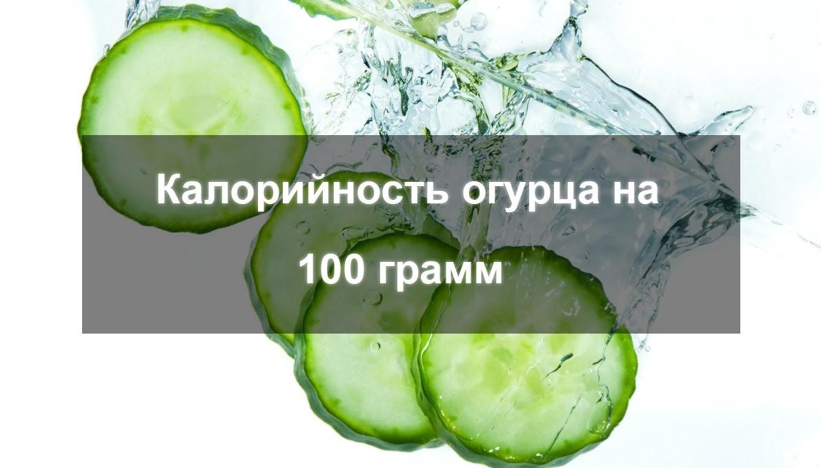 Калорийность огурца свежего 1 шт на 100 грамм