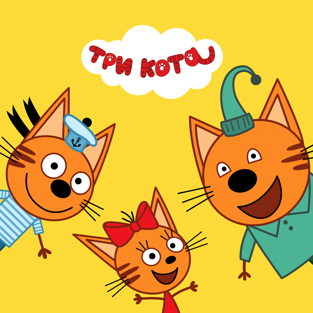 Три кота все серии подряд смотреть онлайн бесплатно без перерыва