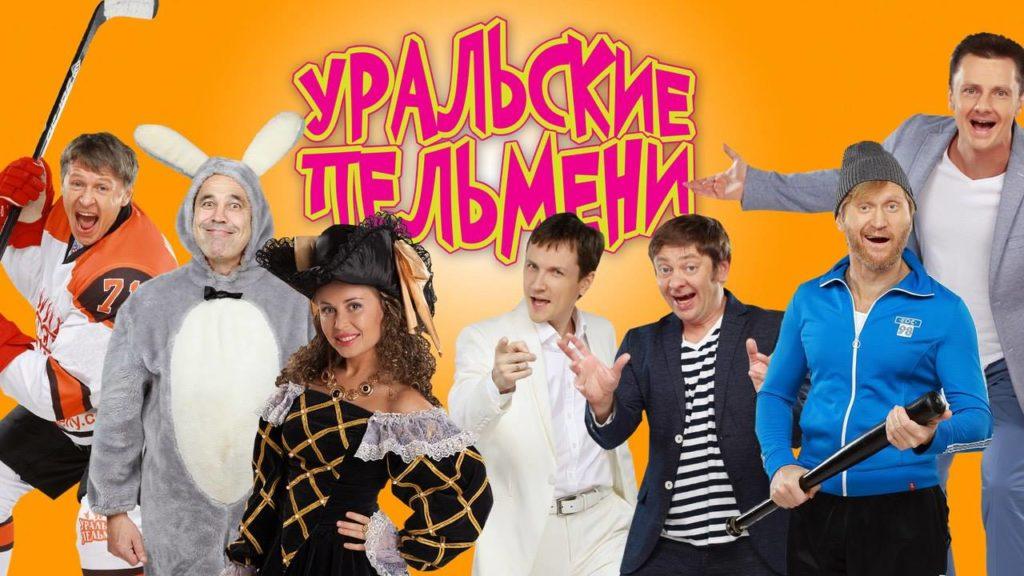 Уральские пельмени самое смешное видео смотреть онлайн
