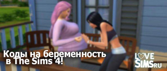 Коды на СИМС 4 на беременность