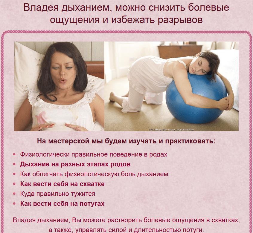 Как правильно дышать при родах и схватках? + видео