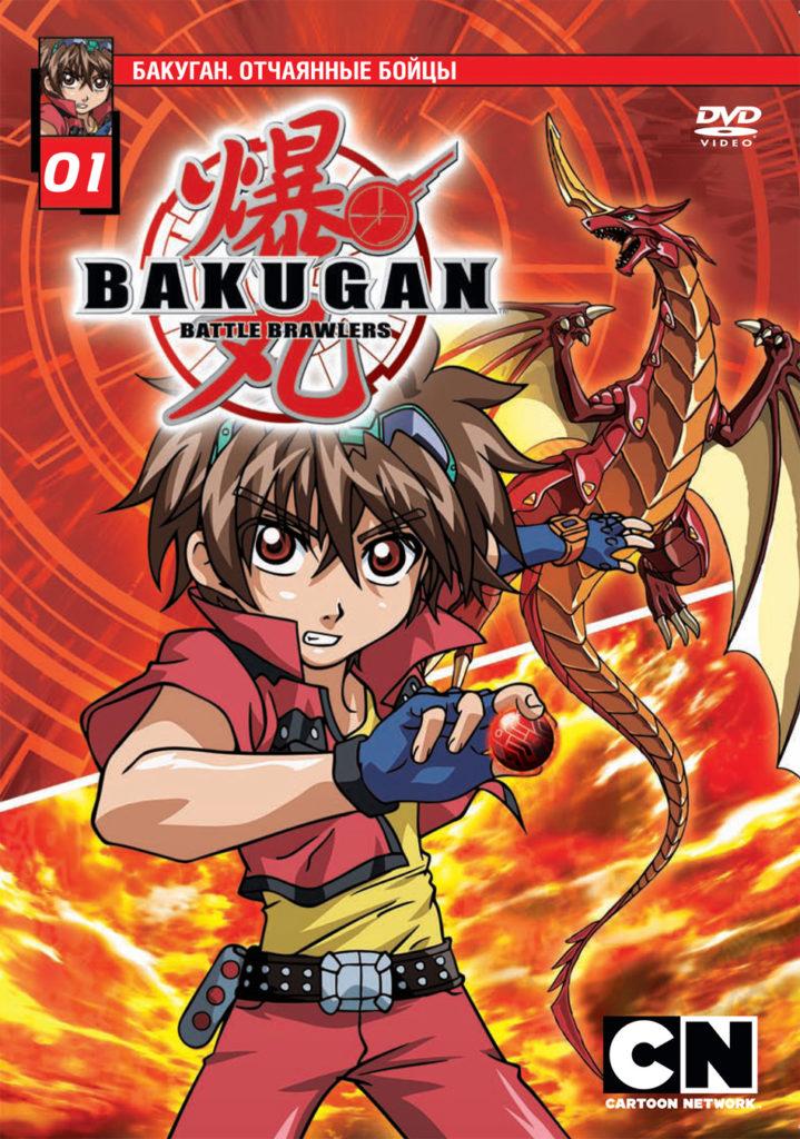 Бакуган отчаянные бойцы мультсериал все сезоны все серии подряд