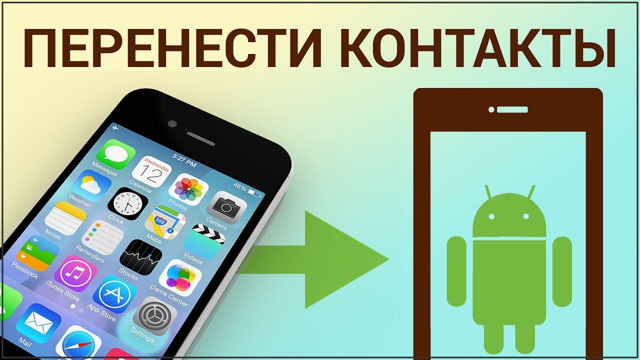 Как с айфона перекинуть контакты на андроид?