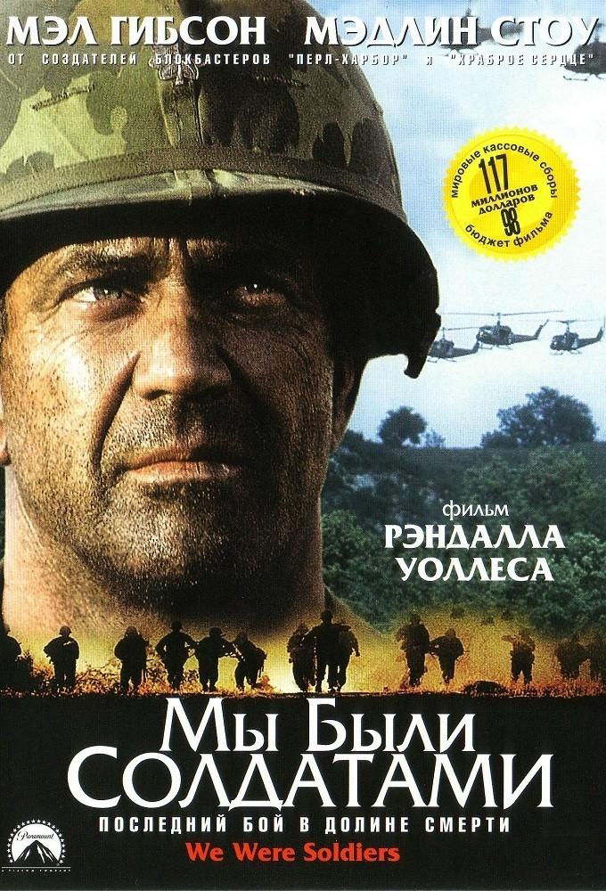 Мы были солдатами.2002