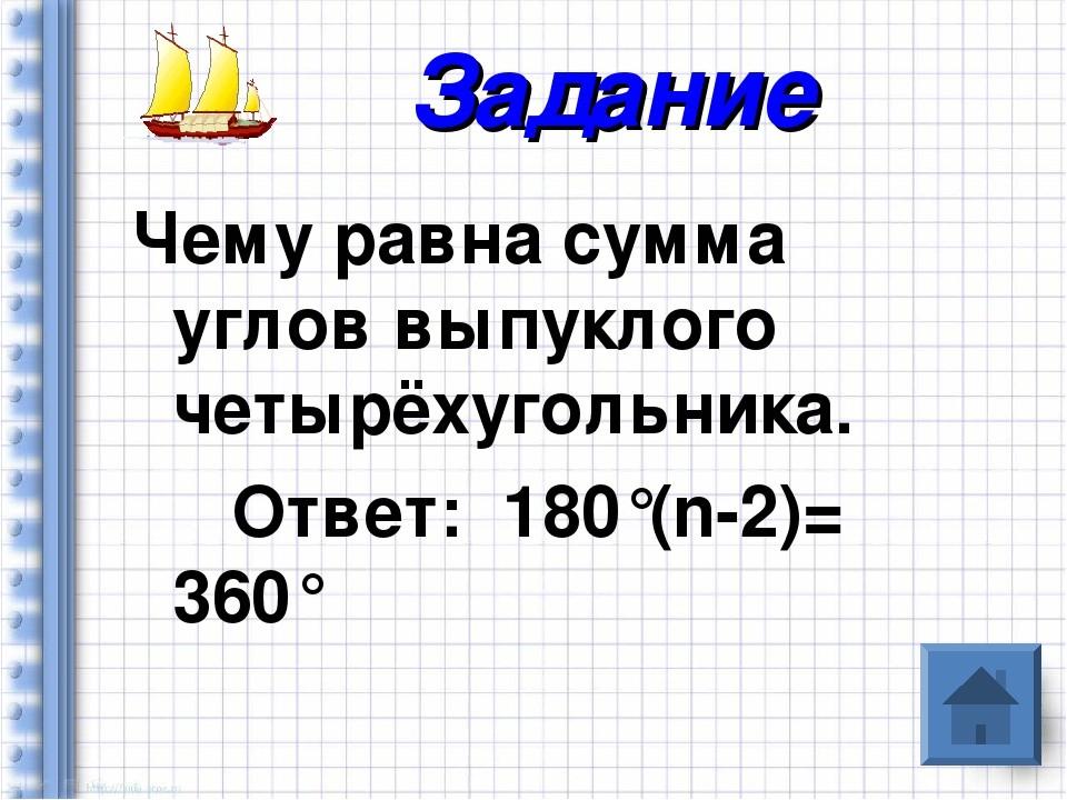 Чему равна сумма углов выпуклого четырехугольника?