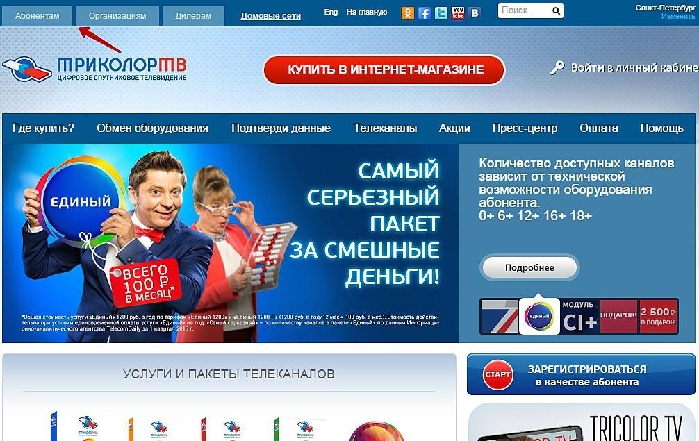 Официальный сайт Триколор ТВ