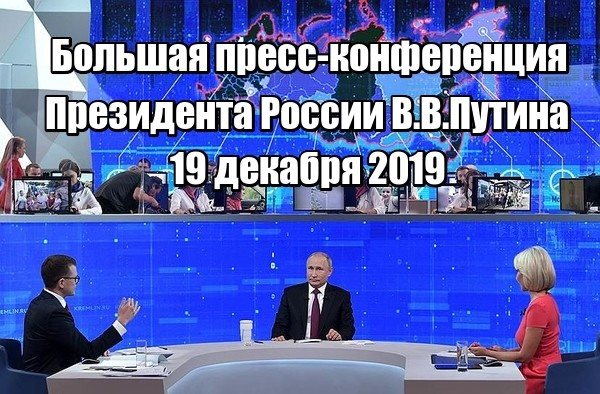 Большая пресс-конференция Владимира Путина 19 декабря 2019 смотреть онлайн прямой эфир