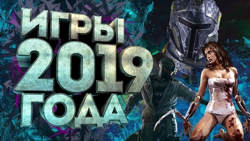 ТОП 10 лучших игр 2019 наш рейтинг