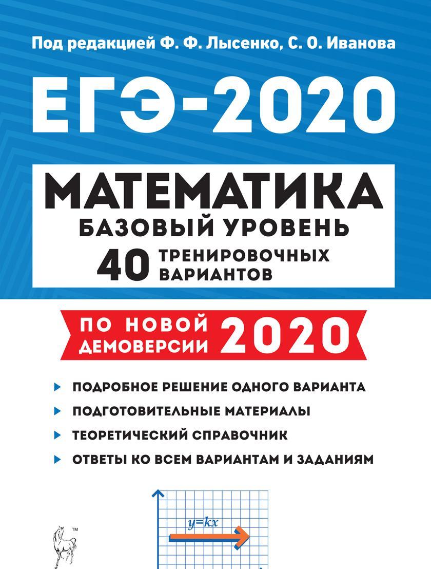 Ответы на ЕГЭ 2020 по математике скачать бесплатно