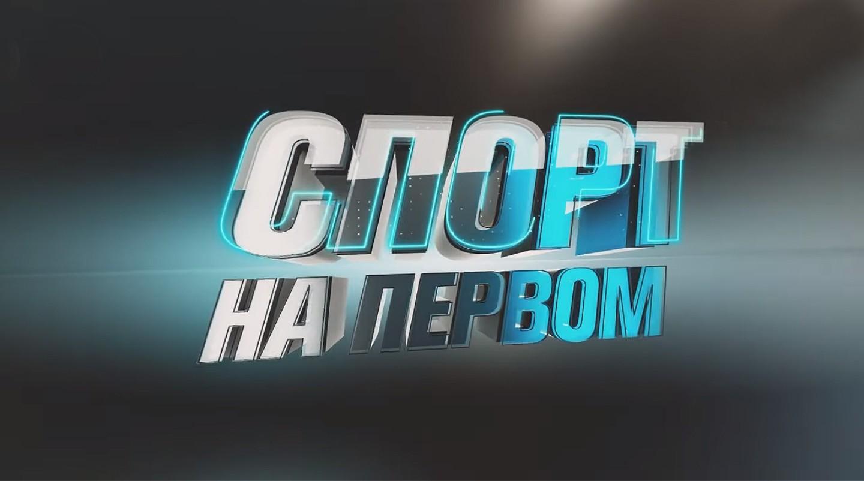 Одноклассники совместно с Первым Каналом проведут трансляцию молодежного ЧМ 2020