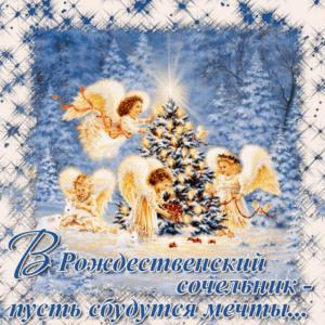 Какой праздник сегодня 18 января 2020 года и день ангела