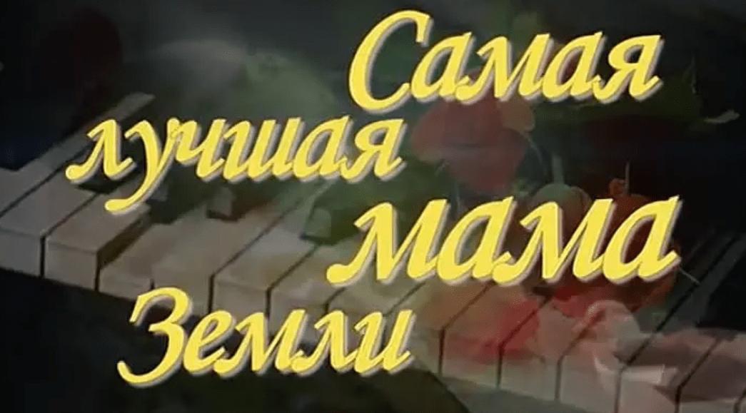 Текст песни Самая лучшая мама земли - Братья Деревянко