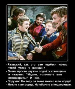 Анекдоты про поручика Ржевского Смешные очень!!!