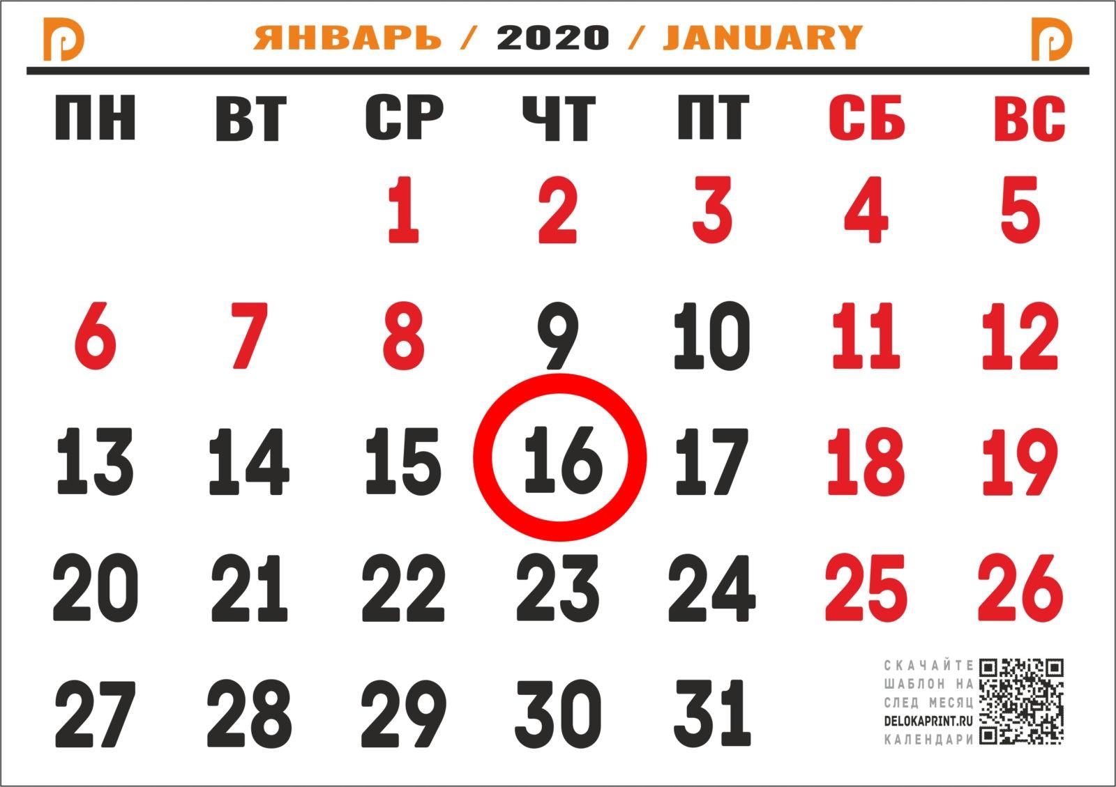 Какие сегодня 16 января 2020 в этот день праздники в Беларуси и в Мире