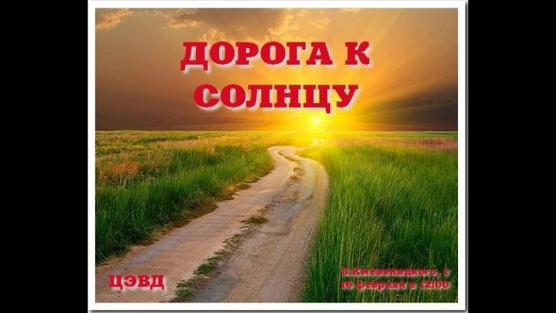 Текст песни Дорога к солнцу - Непоседы