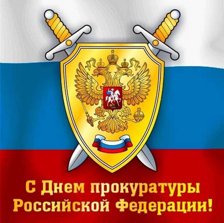 День работника прокуратуры РФ + поздравления