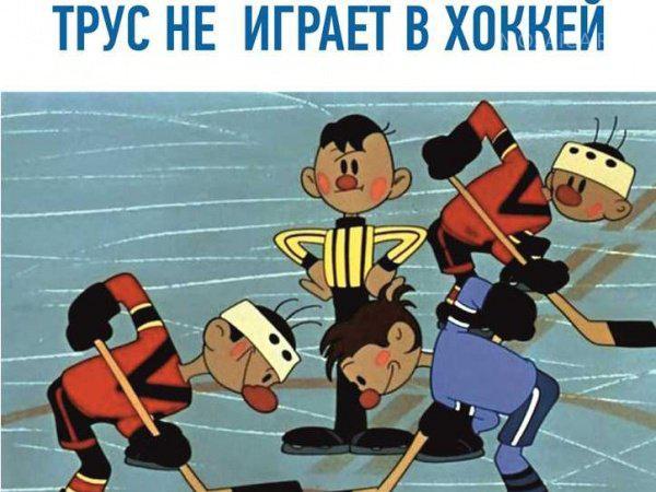 Текст песни Трус не играет в хоккей - Лев Лещенко