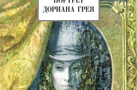"""Цитаты """"Портрет дориана грея"""" книга Оскара Уайльда (1891)"""