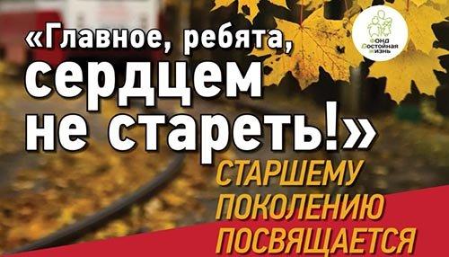 Текст песни Главное, ребята, сердцем не стареть - Валерий Сюткин