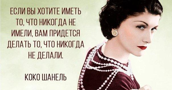 Коко Шанель цитаты