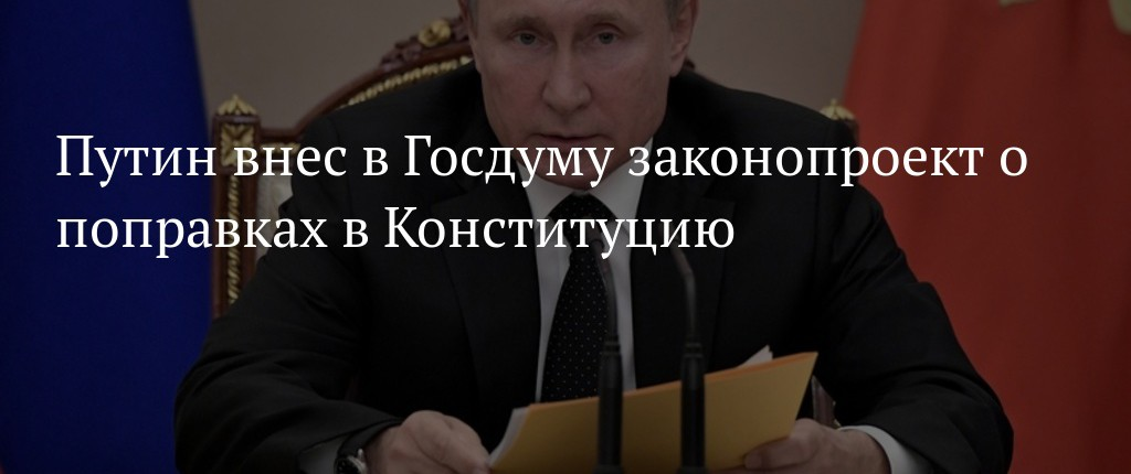 Поправки в конституции РФ 2020