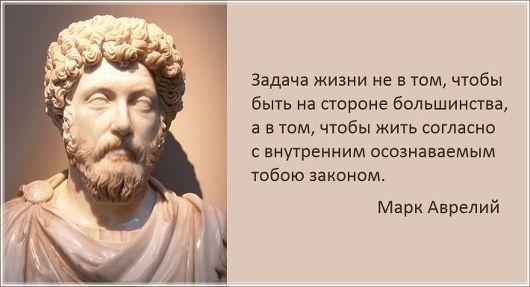Марк Аврелий цитаты