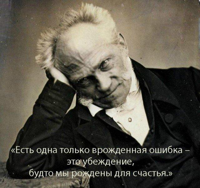 Цитаты Артур Шопенгауэр