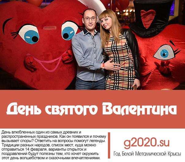 День святого Валентина 2020 + поздравления