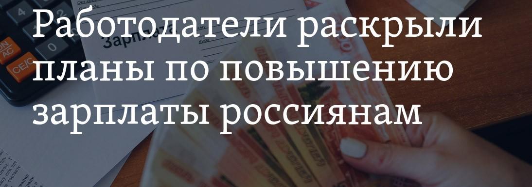 Сервисы подбора персонала прогнозируют рост зарплат Россиян в 2020