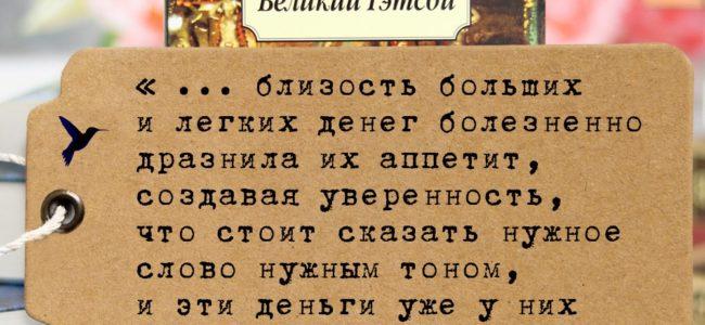 Цитаты Великий Гэтсби - Фрэнсис Скотт Фицджеральд роман 1925
