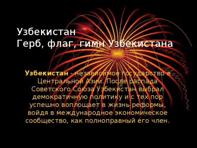 Текст песни Гимн - Узбекистана