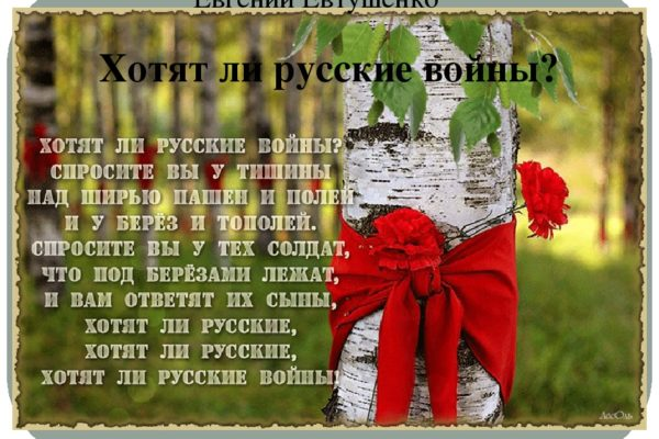 Текст песни Хотят ли русские войны - Военные песни