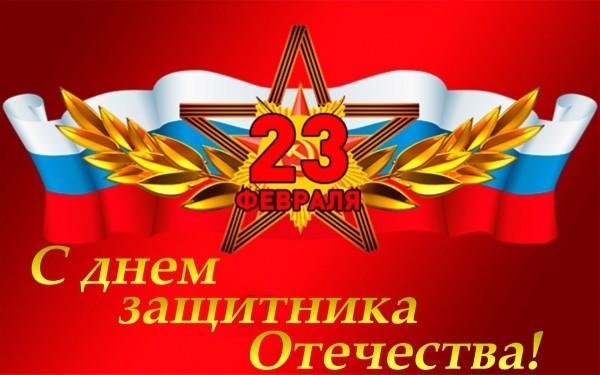 День защитника Отечества 23 февраля 2020 + поздравления