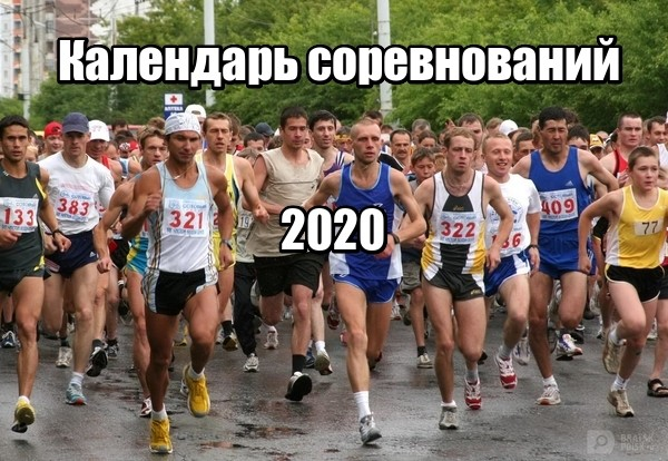 Календарь соревнований 2020: спортивные события года