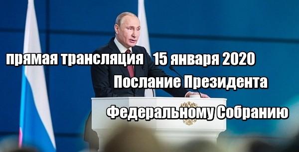 Послание Президента Путина Федеральному Собранию 2020 смотреть онлайн
