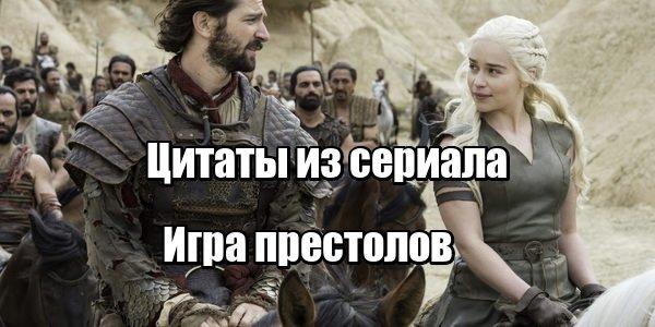 Цитаты Игра престолов - сериал