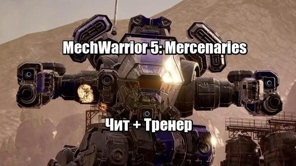 MechWarrior 5: Mercenaries чит коды + тренер скачать