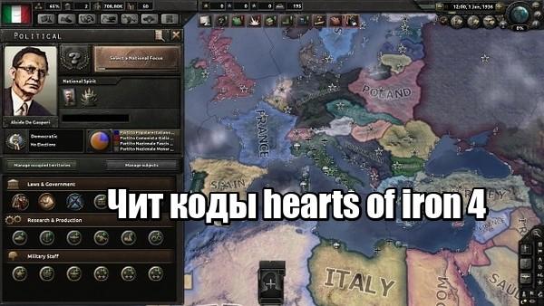 Hearts of iron 4 чит коды + тренер