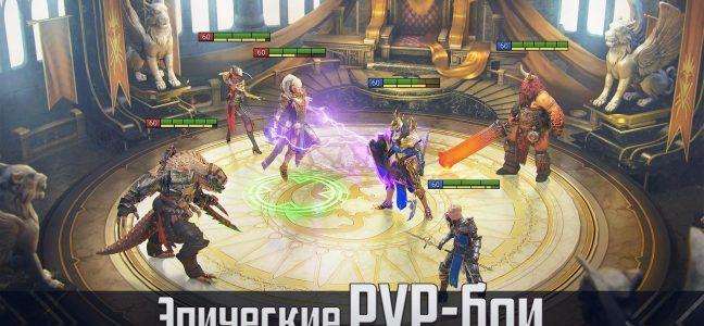 Raid: shadow legends скачать бесплатно на ПК