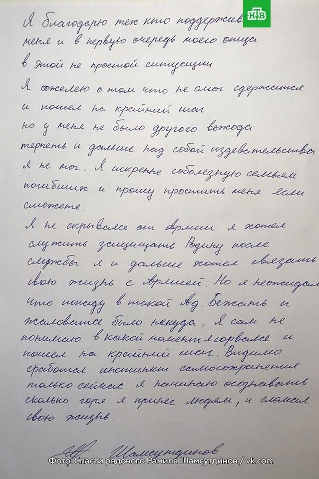 В Сети появилось письмо срочника Рамиля Шамсутдинова, открывшего огонь по своим сослуживцам в воинской части в Забайкалье.