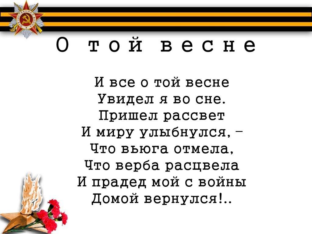 Текст песни О той весне - Елена Плотникова