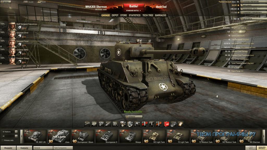 Скачать World of Tanks (Мир Танков) бесплатно (WOT)