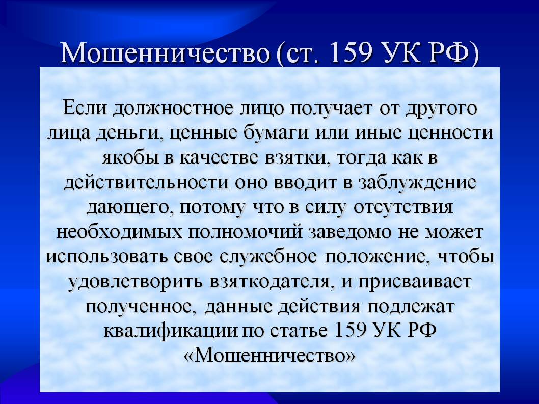 Содержание УК РФ Статьи 159. Мошенничество