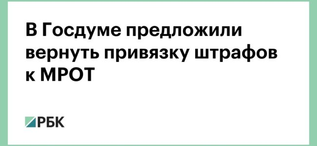 Госдума хочет привязать размер штрафов к размеру МРОТ