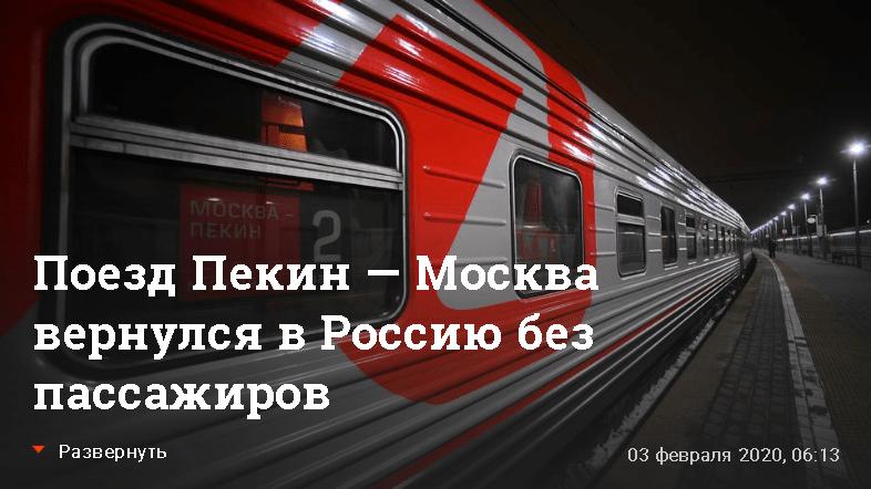 Северная Корея закрыла железнодорожное сообщение с Россией 3 февраля 2020