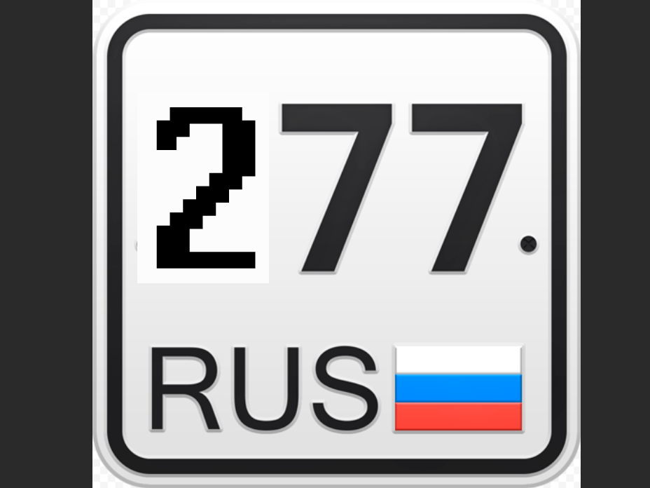 277 регион какой город на машине?