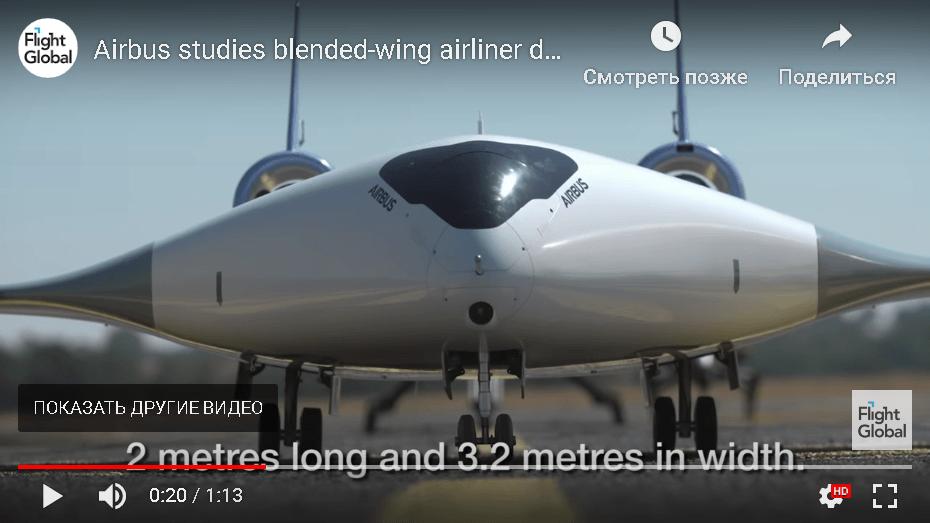 Прототип пассажирского самолёта с монокрылом показали в AirBus