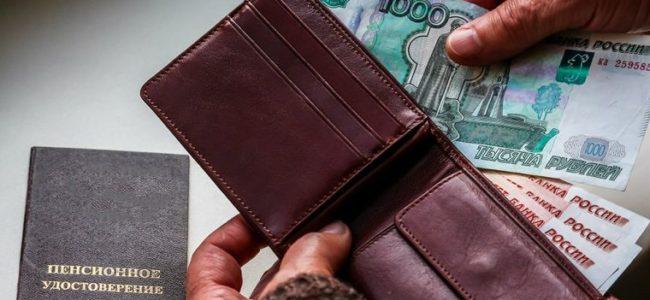 С 1 июля 2020 года меняется порядок получения пенсий в России