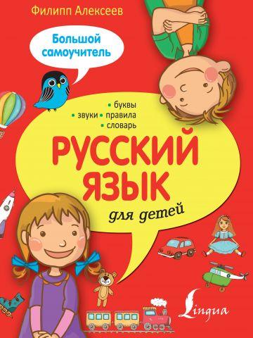 Чем богат Русский язык