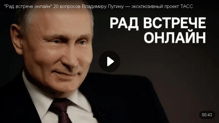 """""""Рад встрече онлайн"""" 20 вопросов Владимиру Путину видео смотреть онлайн"""